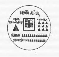 Основе православног богослужења