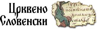 crkveno-slov-b