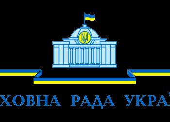 """Врховна Рада Украјине затражила од васељенског патријарха да призна """"украјинско православље"""""""