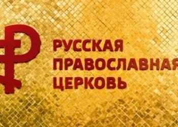 U Ruskoj Crkvi su ukazali predstavnicima Carigrada na to da su demokratska pravila neumesna u crkvenom životu