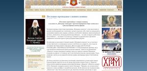 Саопштење дела Комисије за дијалог о Степинцу поводом чланка о њеном раду у Вечерњим Новостима