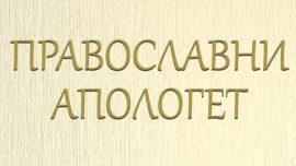 """""""ПРАВОСЛАВНИ АПОЛОГЕТ"""" – андроид апликација мисионарског центра (ПРЕУЗМИТЕ)"""