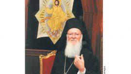 """Патријарх Вартоломеј: Нисам """"источни папа"""""""